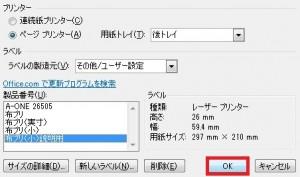 Wordラベル-作成