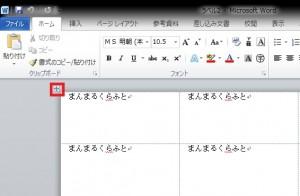 Wordラベル-位置設定1
